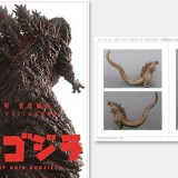 160805_the_art_of_godzilla_1