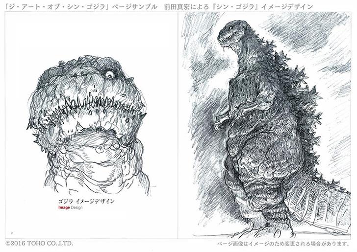 前田真宏氏による『シン・ゴジラ』デザイン画