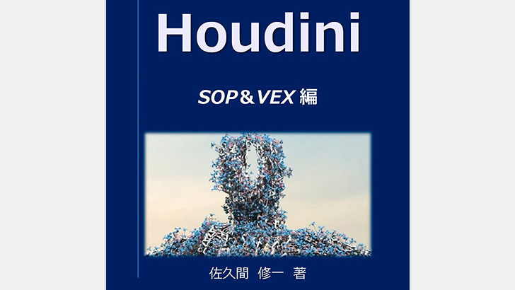 160829_houdini_book_1