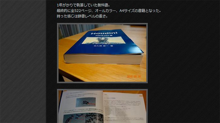 160829_houdini_book_2