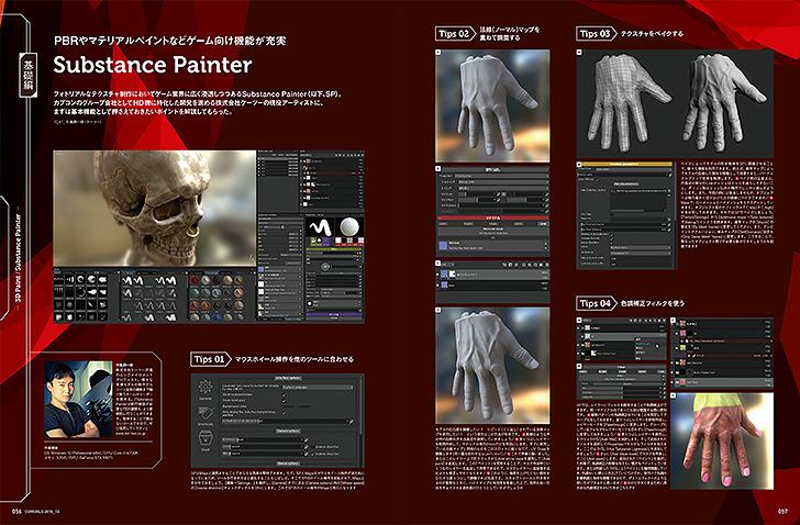 3Dペイントソフト・Substance Painterについて