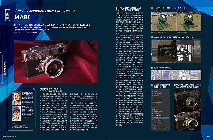 3Dペイントソフト・Mariについて
