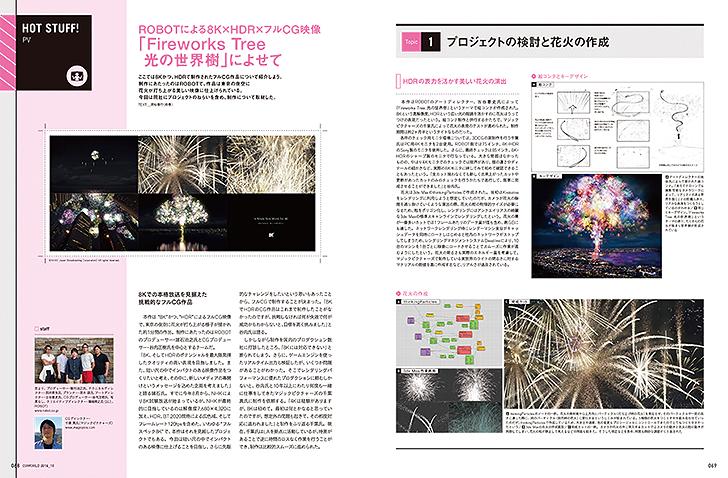 ROBOTによる8K×HDR×フルCG映像「Fireworks Tree 光の 世界樹」によせて