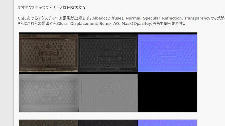 160922_texture_scanner_01