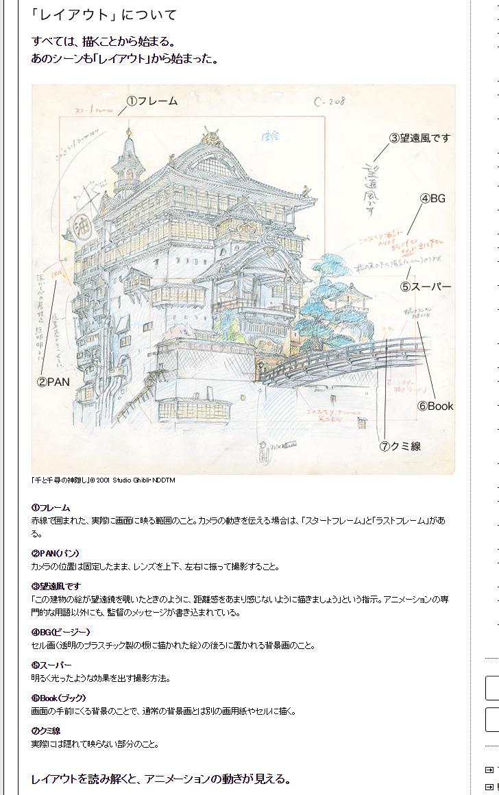 161007_ghibli_layout_02