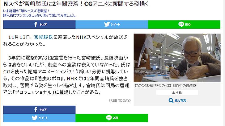 161011_miyazaki_hayao_02