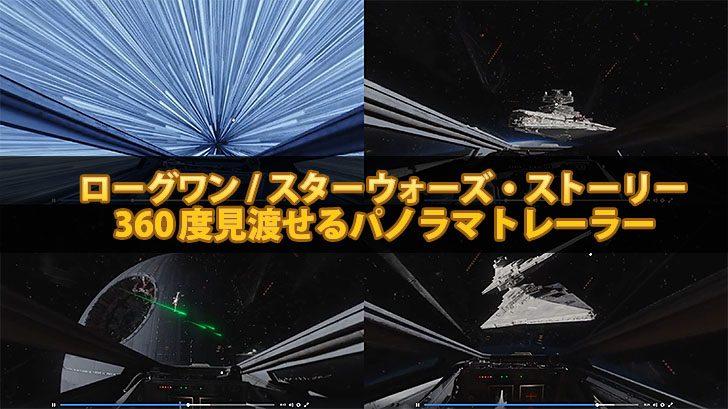 161116_starwars_360_01