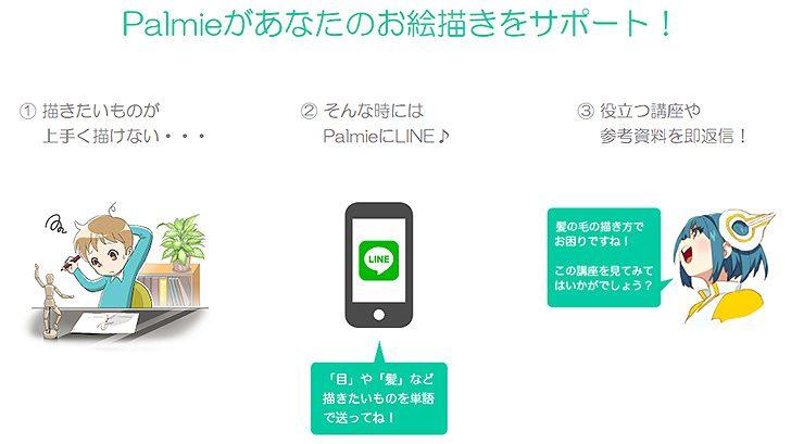 170116_palmie_02