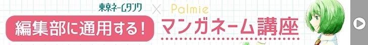 161226_palmie_12gatsu_2