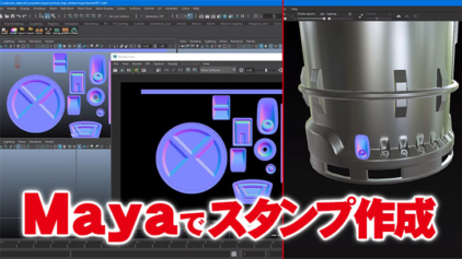 NormalMap のスタンプを Maya で素早く作る方法