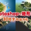地形作成が簡単に出来るPhotoshopプラグイン『Atlas』。3Dモデルへの出力可