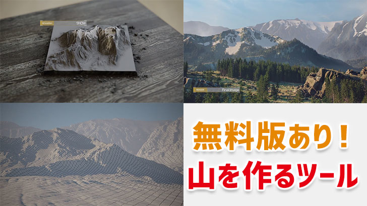 Gaea - 山のCGモデルを作るツール。無料版もあるでよ。