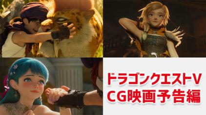 CG 映画 ドラゴンクエスト ユア・ストーリー