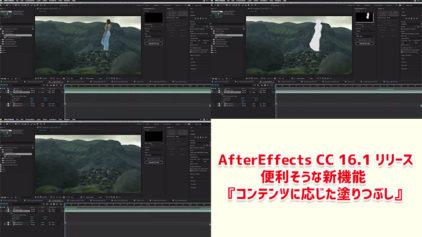 コンテンツに応じた塗りつぶし が魅力の AfterEffects CC 16.1リリース