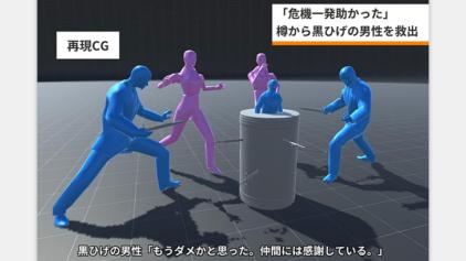 再現CGメーカー が話題 ニュースでお馴染みの再現CGを作成出来るアプリ