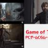 ゲーム版『Game of Thrones』のCGメイキング映像