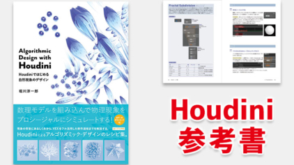 Houdini参考書『Algorithmic Design with Houdini Houdiniではじめる自然現象のデザイン』