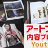 アート系の書籍を動画でパラパラと中身を確認出来るYoutubeチャンネル