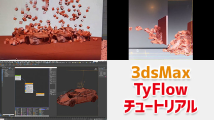 Tyflow 破壊系のチュートリアル動画3本