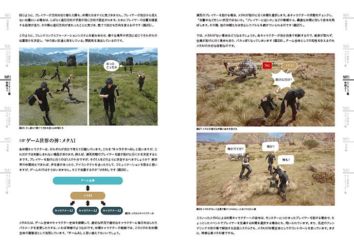 『 FINAL FANTASY XV の人工知能 - ゲームAIから見える未来』ゲームAI参考書
