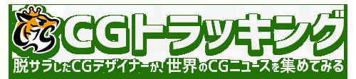 CGトラッキングロゴ