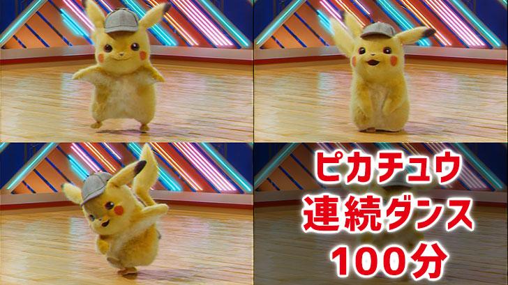 『名探偵ピカチュウ』のピカチュウが約100分踊るムービーが公開