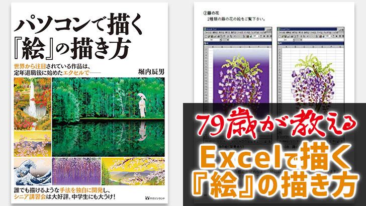 78歳著のイラスト参考書「パソコンで描く『絵』の描き方」。使用イラストソフトはExcelなんです。