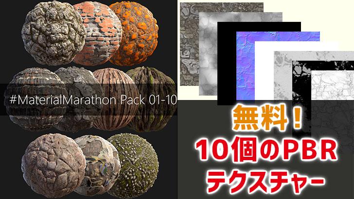 無料!10種類のPBRテクスチャー『#MaterialMarathon Pack 01-10』がダウンロード出来る!