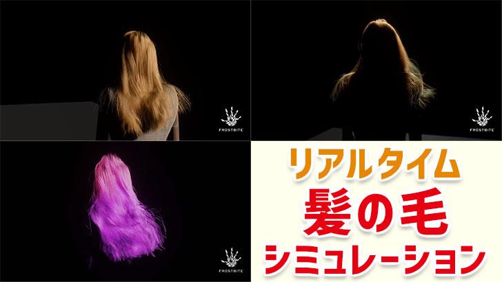 髪の毛の次世代リアルタイム・ヘアレンダリング技術。EAが紹介。