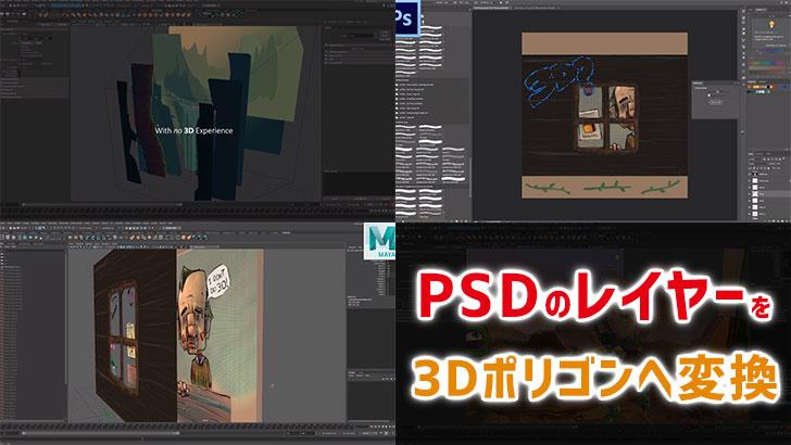 PSDto3D:PSDのレイヤーをポリゴンに変換するツール