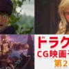 CG 映画『ドラゴンクエスト ユア・ストーリー』第2弾予告編
