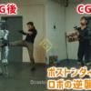 ボスタウンダイナミクスのロボが人類へ逆襲するパロディームービー。CGメイキング映像