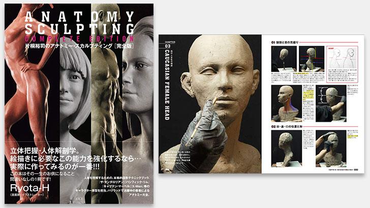 書籍『片桐裕司のアナトミー・スカルプティング 完全版』ページ大幅ボリュームアップ