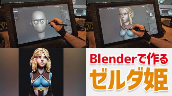 BlenderのみでCGモデルリングするゼルダ姫