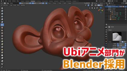 Ubisoftアニメ部門がオープンソースCGソフトBlenderを採用。その訳とは。