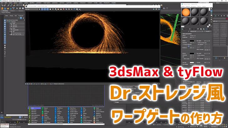 3dsMaxとtyFlowを使った、Dr.ストレンジ風ワープゲートの作り方