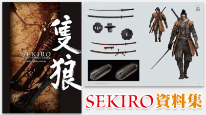 SEKIRO: SHADOWS DIE TWICE Official Artworks。SEKIROの設定資料集が発売予定