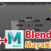 Blender2.8をMaya風操作にする方法を解説