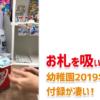 幼稚園2019年9月号の付録『セブン銀行ATM』のクオリティーが凄い