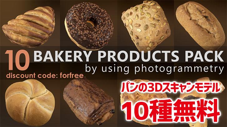 パンの3Dスキャンモデル10種類無料