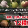 野菜、果物の3Dスキャンモデル12種無料