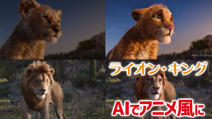 超実写版『ライオンキング』。AIを使ってリアル過ぎるCGキャラをアニメ版にしてみた動画