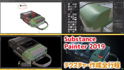 Substance Painter 2019を使ったテクスチャー作成動画