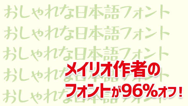 日本語フォント『Fonts66』が期間限定96%オフ!