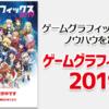 ゲームグラフィックス 2019 CGWORLD特別編集版。予約受付中