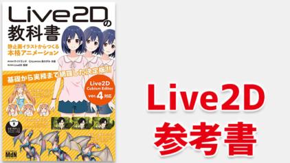 『Live2Dの教科書 静止画イラストからつくる本格アニメーション』。自作イラストを動かしたい方必見。
