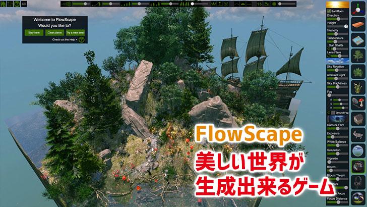 FlowScape。美しい世界が生成出来るゲーム。Steamで販売開始