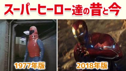 スーパーヒロー達の昔と今。デザインの進化具合が凄い