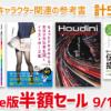 【半額!】Kindle版セール。イラスト、キャラ、CG関連の計56冊!9月19日まで!