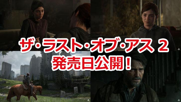 2 ラスト 日 アス オブ 発売